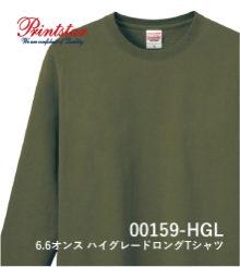 Printstar 00159-HGL