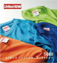 UnitedAthle 5088