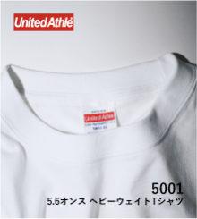 UnitedAthle 5001