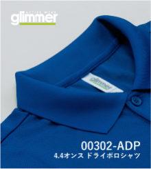Glimmer 00302-ADP
