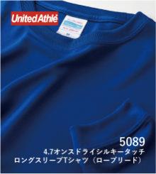 UnitedAthle 5089