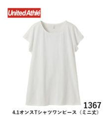 UnitedAthle 1367