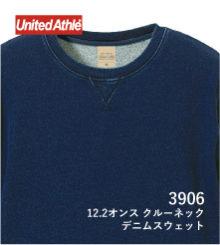UnitedAthle 3906