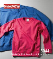 UnitedAthle 5044