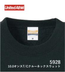 UnitedAthle 5928