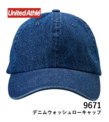 UnitedAthle 9671