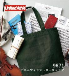 UnitedAthle 1508