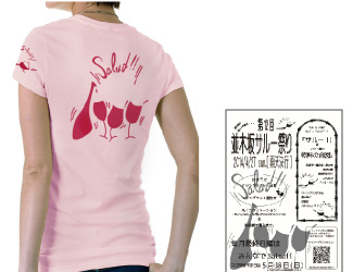 並木坂 Salud祭り 様Tシャツイメージ